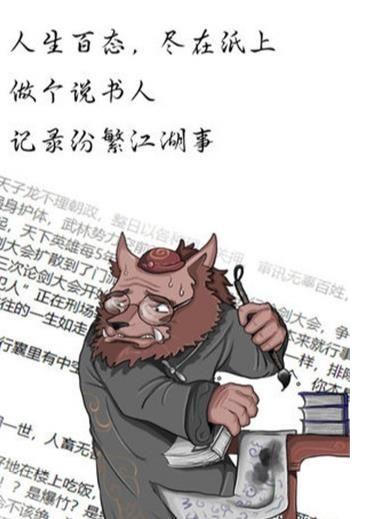 动物江湖锲子英雄传手机游戏安卓版图片1