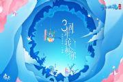 倩女幽魂手游三周年狂欢开启:亲子时装、坐骑鹤传情超多奖励![多图]