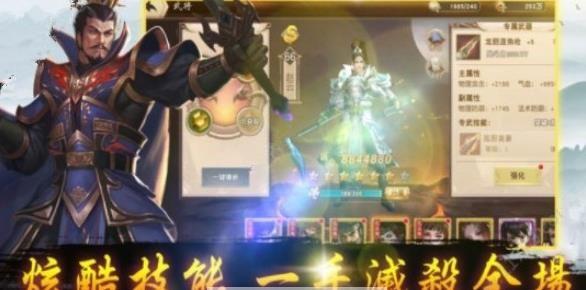 剑指群雄手游官网安卓版下载图片1