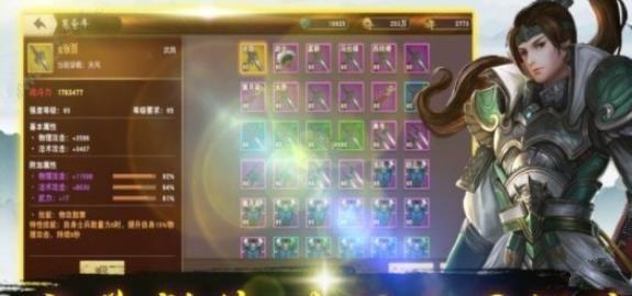 剑指群雄手游官网安卓版下载图片2