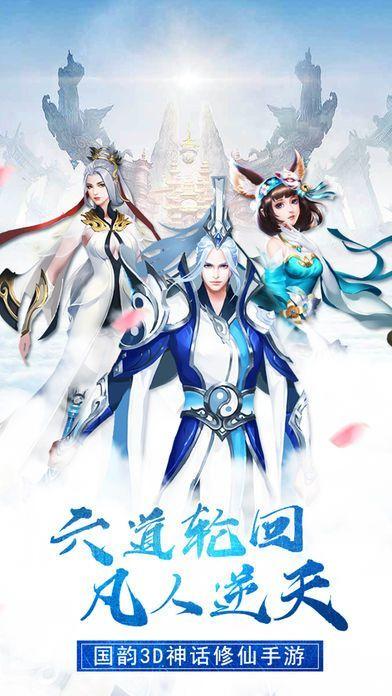 梦幻仙界手游安卓手机官网版下载图片2