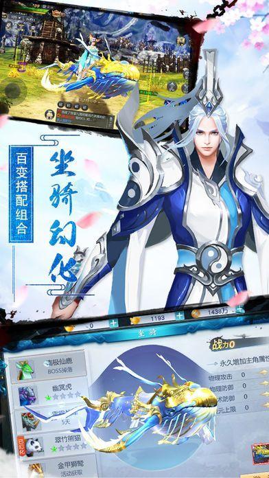 梦幻仙界手游安卓手机官网版下载图片1