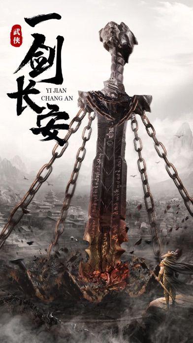 一剑长安游戏安卓官方版下载图片3