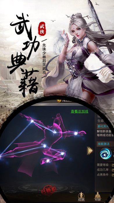 一剑长安游戏安卓官方版下载图片2