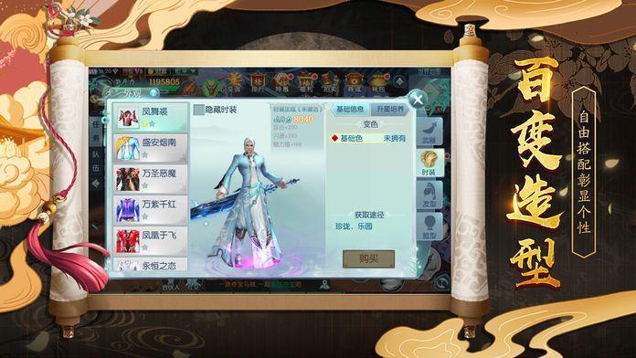 剑影侠心安卓手机官网版下载图片1