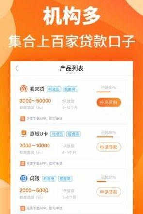 闪贷借贷金服app官方下载图片2