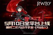 硬核二次元动作手游《RWBY》5月10日全平台上线[多图]
