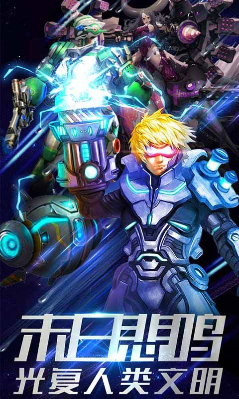 末日特工游戏官方网站下载正式版图片2