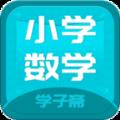 小學數學齋app