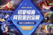 王者荣耀5.7活动更新内容:初夏福利来袭,体验卡商店开启[多图]