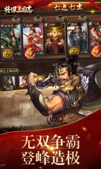 魏蜀吴悍将之兵谋三国游戏官方网站下载正式版图片4