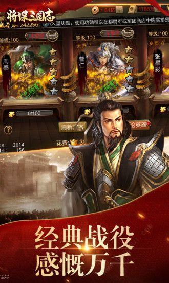 魏蜀吴悍将之兵谋三国游戏官方网站下载正式版图片3