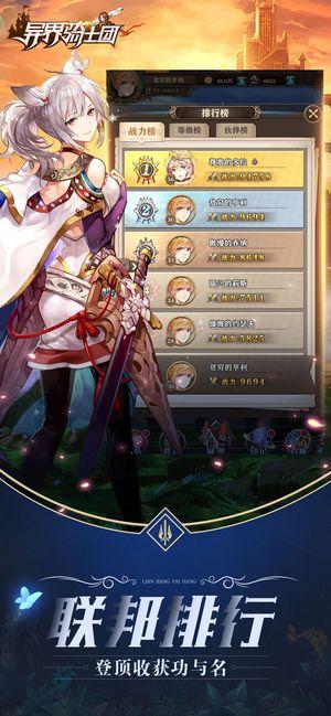 异界骑士团手游安卓官方正版下载图片1