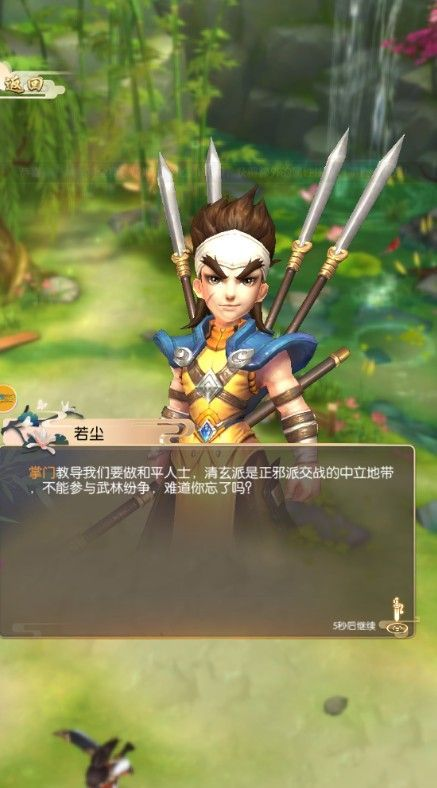 玲珑江湖安卓手机最新版下载图片2