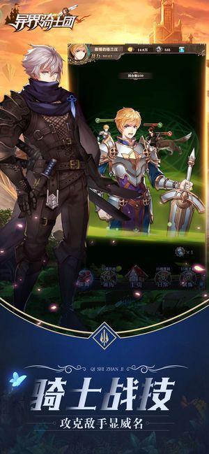 异界骑士团手游安卓官网最新版图片2