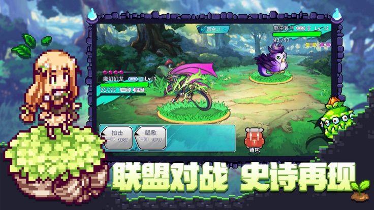 逆袭萌宠对战手游官方正版下载图片2
