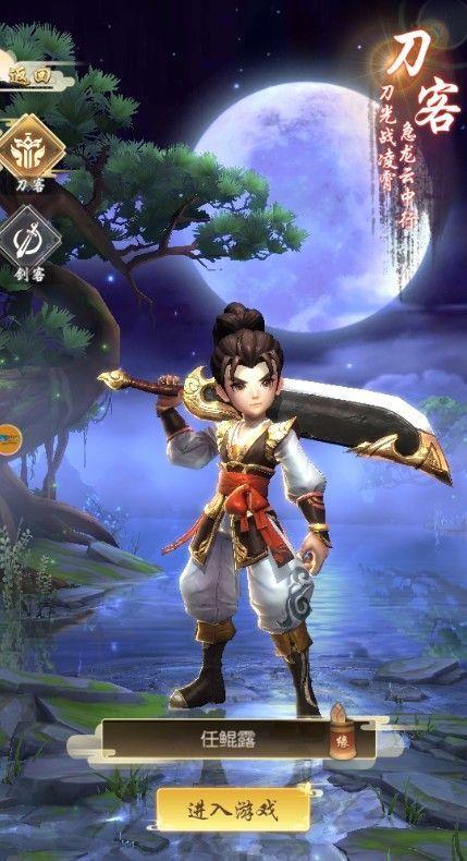 玲珑江湖安卓手机最新版下载图片3