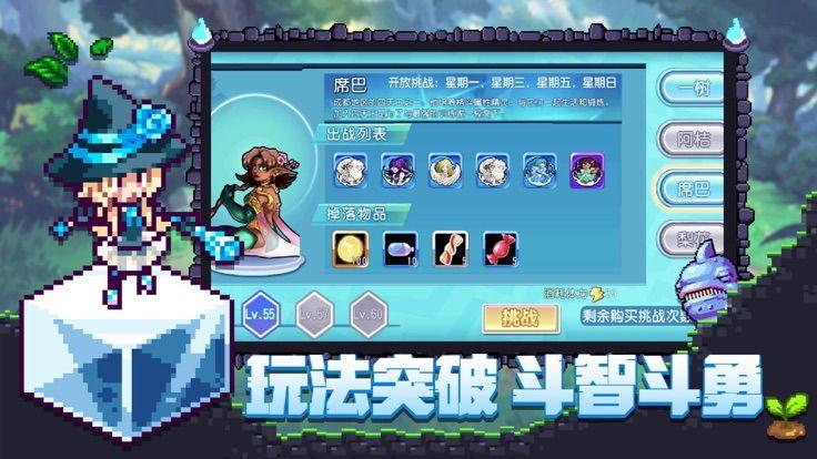 逆袭萌宠对战手游官方正版下载图片3