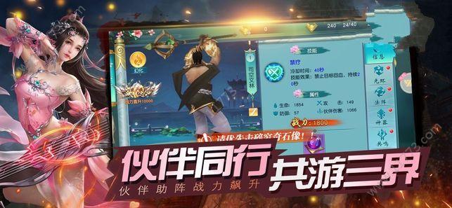 梦鼎奇缘官网版安卓正式版下载图片2