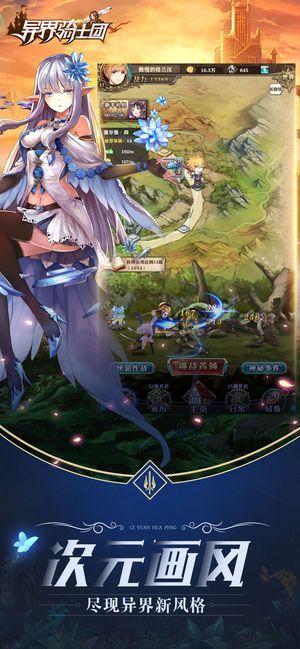 异界骑士团手游安卓官网最新版图片3