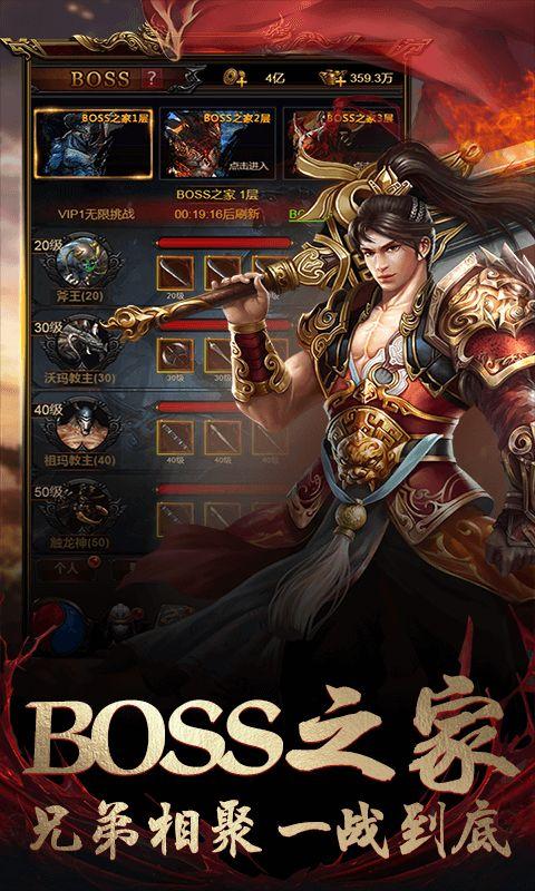 暴走一刀游戏官方网站下载正式版图片1