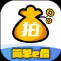 简单e借贷款app