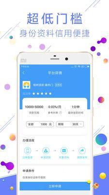 简单e借贷款app官方下载图片4