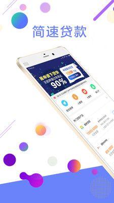简单e借贷款app官方下载图片2