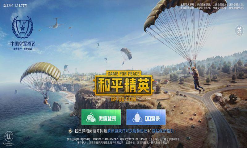 腾讯新刺激战场官网版图4