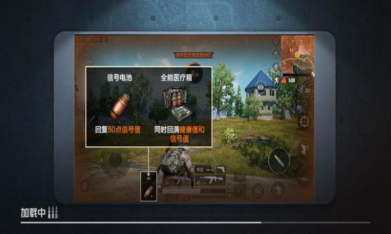 腾讯新刺激战场官网版图1
