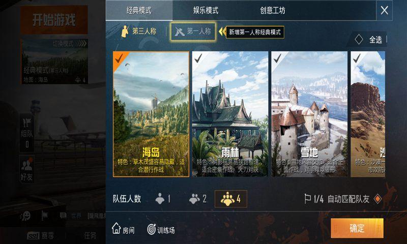 腾讯新刺激战场官网版图2