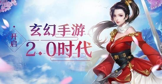 狐仙情缘HD官方版图2