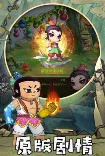 金刚葫芦娃OL手游官方网站下载安卓版图片4