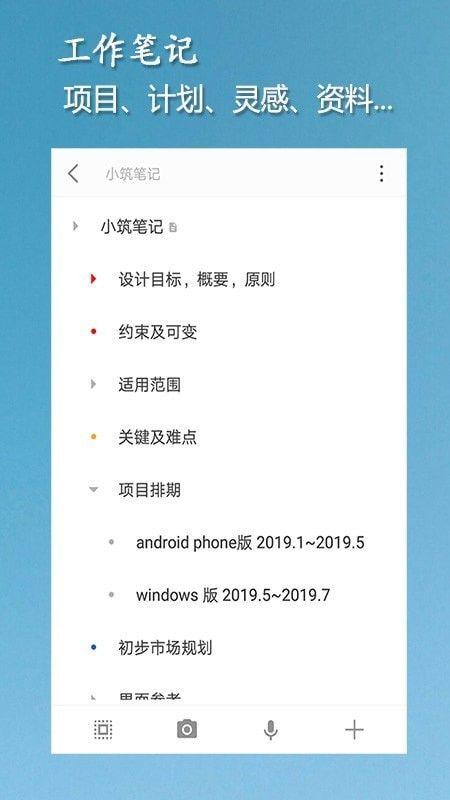 小筑笔官方app软件下载图片2