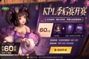 王者荣耀庆KPL季后赛开赛,内测皮肤等多重福利来袭!你还不快来领?[多图]