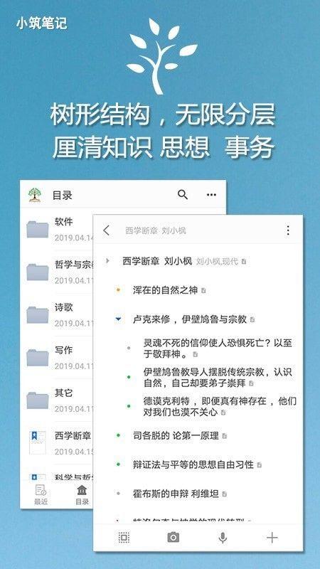 小筑笔官方app软件下载图片4