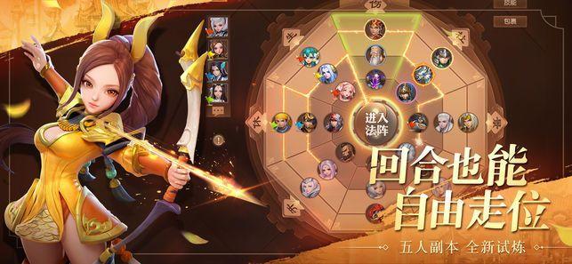 三国将军令之军师天下游戏官方网站下载正式版图片1