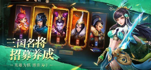 三国将军令之军师天下游戏官方网站下载正式版图片2