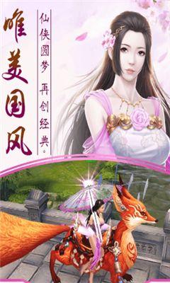 九剑奇谭安卓手机官网版下载图片2