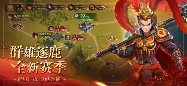 三国将军令之军师天下游戏官方网站下载正式版图片3