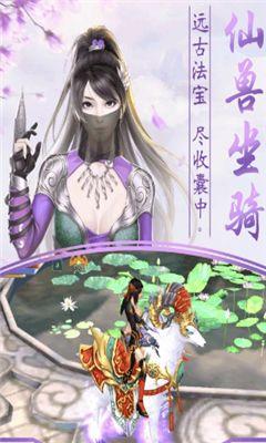 九剑奇谭安卓手机官网版下载图片3