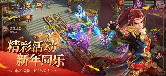 三国将军令之军师天下游戏官方网站下载正式版图片4
