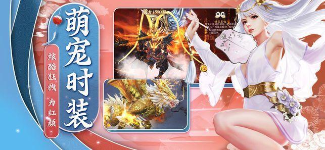 仙侠异闻录游戏官方网站下载正式版图片1