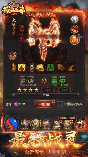 王者圣域之至尊裁决手游官方网站下载安卓版图片3