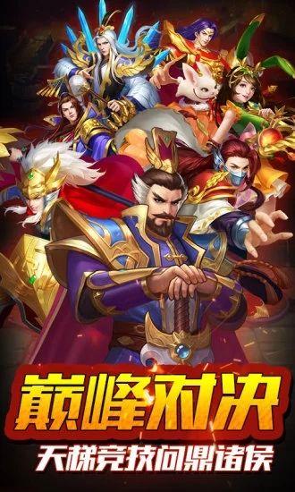 御剑三国之极品猛将安卓手机最新版下载图片3