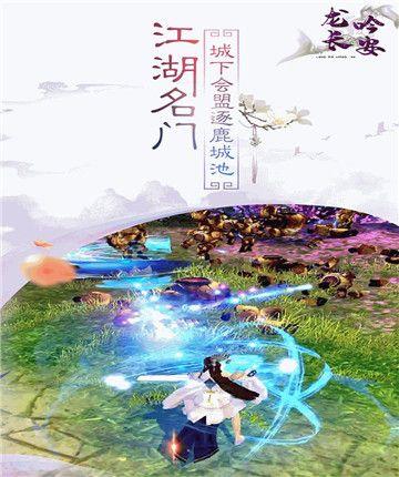 龙吟长安手游ios公测版下载图片3