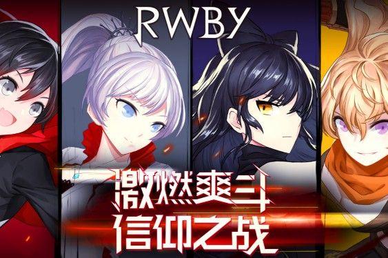 瑰雪黑阳RWBY攻略大全:初始角色、武器技能详解[视频][多图]图片1