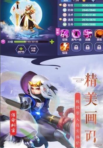 剑踏九州BT游戏变态版图片3