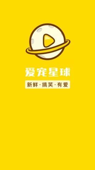 爱宠星球官方手机版app下载图片4