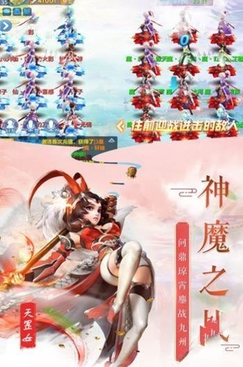 剑踏九州BT游戏变态版图片4